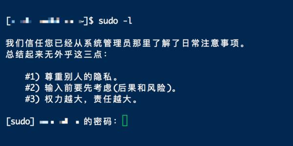sudo 获取超级管理员权限
