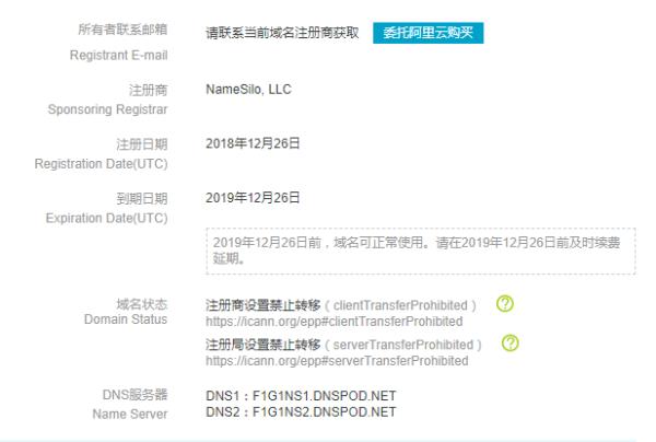 天策 tiance.me 域名注册信息
