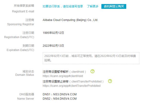 视觉中国域名暂停解析 ClientHold