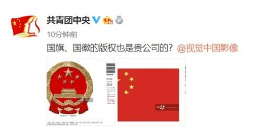 共青团中央@视觉中国