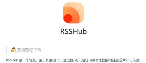RSSHub 服务