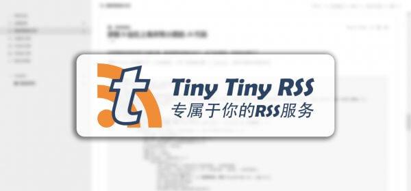 Tiny Tiny RSS 服务