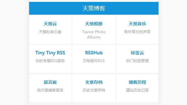 导航页面天策博客九宫格