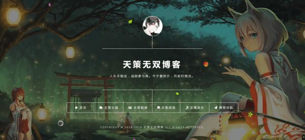 天策博客新版导航引导页